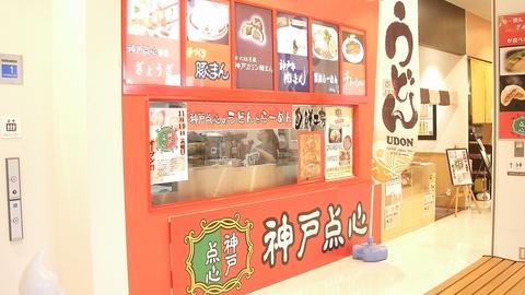 神戸南京町の名店「皇蘭」の飲茶(肉まん他)がナナファーム須磨の神戸点心で食べられる