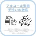当店では、お客様とスタッフの安全の為、スタッフの手洗いとアルコール消毒の徹底をしております。お客様にも入店時、アルコール消毒のご協力をお願い致します。 その他、卓上に殺菌水設置や備品の殺菌も利用毎に行っております。