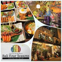 Bali Four Seasons バリ フォーシーズンズの写真