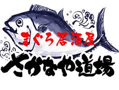 さかなや道場 富士北口店の写真