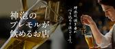 個室居酒屋 五右衛門 福島駅前店の詳細