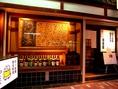創業60年趣きあるお店は古町9番町デイリーヤマザキ様、目の前のお店です。