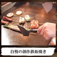■自慢の創作鉄板焼