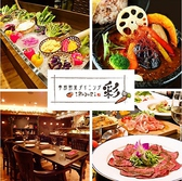 スープカレーと季節野菜ダイニング 彩 いろどり 赤坂・赤坂見附のグルメ