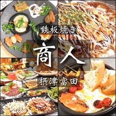 鉄板焼き 商人 摂津富田の写真