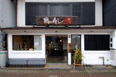 富山鱒寿し 高芳の写真