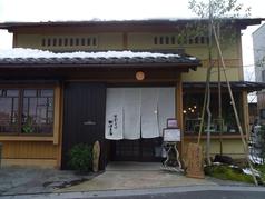 そば処 田中屋の写真