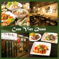 ベトナム料理 コムヴィエトクァン 神田神保町本店の写真