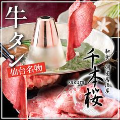 九州料理と個室居酒屋 千本桜 sakura 新宿南口店