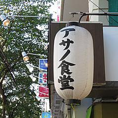 アサノ食堂の写真