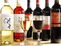 ワインも豊富のご用意しております!