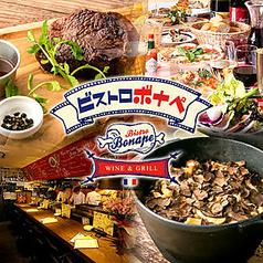 ビストロ ボナペ 田無南口店の写真