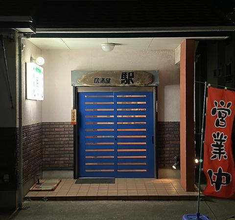 居酒屋 駅