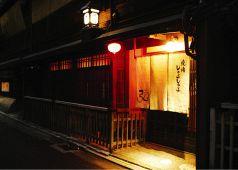 京の焼肉処 弘 先斗町店の写真