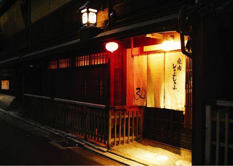 京やきにく 弘 先斗町別邸