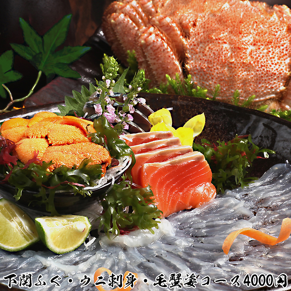 下関産ふぐや生ウニ等の個別刺身コース3時間飲み放題付きで5500円→4000円!