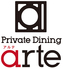 Private Dining arte アルテのロゴ