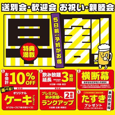 すしざむらい 横浜西口南幸店のおすすめ料理1