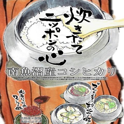 本格炉端焼きと日本酒が堪能できる新所沢の名店!!