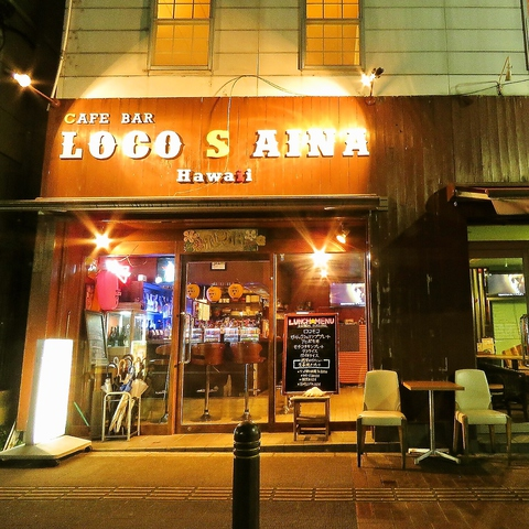 LOCO S AINA ロコズアイナ 与野店
