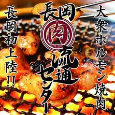 長岡肉流通センターの特集写真