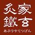 炙家鐵玄のロゴ