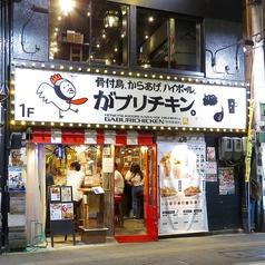 がブリチキン。 新潟駅前店の雰囲気1
