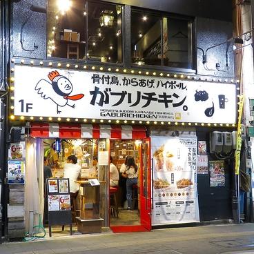 がブリチキン 新潟駅前店の雰囲気1