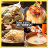 リトルノ RITORNOのおすすめポイント3
