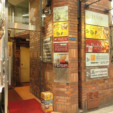 中華バル けむり屋&フラワー なんば2号店 店舗イメージ8