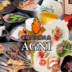 本格炭火焼き鳥AGNIの写真