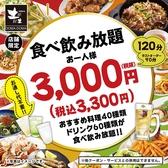 土間土間 五反田東口店のおすすめ料理2