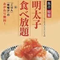 ■定食を御注文のお客様は『明太子食べ放題』です!