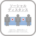 カウンター席の間隔を通常よりも大きく確保しております。 また、体調のすぐれない方のご来店はご遠慮ください。咳をされている方はお帰り頂く場合がございますのでご了承ください。