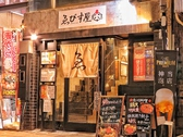 創作居酒屋 ゑびす屋 静岡駅前店