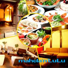 """mahola""""n""""LuLu マホランルルイメージ"""