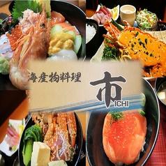 海産物料理 市 ICHIの写真