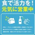 当店は衛生管理を強化しております。アルコール消毒液など細心の注意を払い、料理をご提供します。