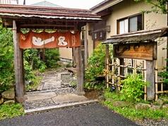 山泉の写真