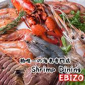 Shrimp Dining EBIZO 柏店の写真