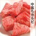 料理メニュー写真神戸牛中落ちカルビ