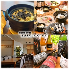お出汁とお魚 すずのね suzu-no-neの写真