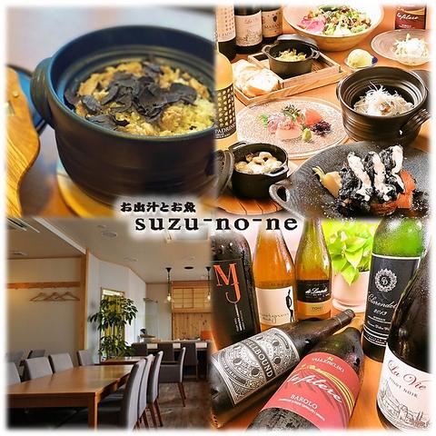 お出汁とお魚 suzu-no-ne