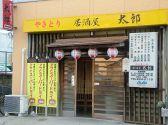 飲み喰い処 居酒屋 太郎の詳細