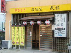 飲み喰い処 居酒屋 太郎の写真