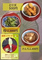 ★おつまみ/抹茶ソフト★