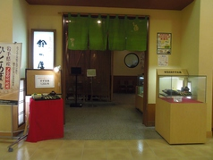 鈴の屋 一宮店の写真