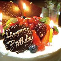 お誕生日等々、各種記念日に関するご相談はお気軽に♪