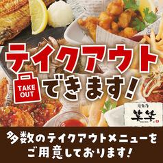 笑笑 米沢駅前店の写真