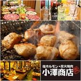 塩ホルモン 炭火焼肉 小澤商店 淵野辺店の詳細